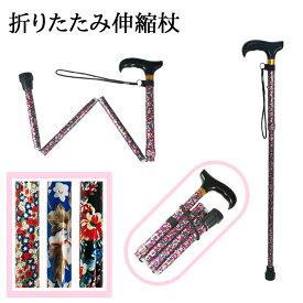 軽量 折りたたみ 杖 伸縮型 花柄 全3色 杖 折り畳み シニア 高齢者 歩行 プレゼント コンパクト 婦人用 女性用 ラッピング 散歩 ギフト 福祉用具 ###名入れ杖###