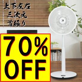 【風が柔らかい】 扇風機 リビング扇風機 DCモーター 3D首振り 7枚羽根 リモコン付き リビングファン サーキュレーター 24段階風量調節 OFFタイマー ###扇風機YS040###