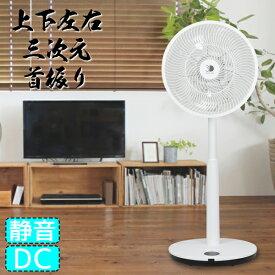 扇風機 リビング扇風機 DCモーター 3D首振り 7枚羽根 リモコン付き リビングファン DCファン サーキュレーター 自動首振り 24段階風量調節 自動OFFタイマー 省エネ 送料無料 お宝プライス/###扇風機YS040###