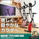 エアロバイク マグネット フィットネスバイク 折りたたみ 有酸素運動 ダイエット エクササイズ/###バイクB-717H☆###