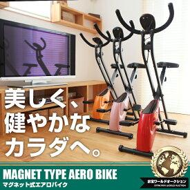 【お宝工房】エアロバイク マグネット フィットネスバイク 折りたたみ 有酸素運動 ダイエット エクササイズ/###バイクB-717H☆###