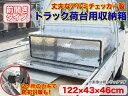 大型アルミ製工具ボックス 122×43cm アルミツールボックス 鍵付き/###工具ボックス3-1244☆###