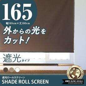 ロールスクリーン ロールカーテン ロールブラインド 幅165cm 遮光率99.99%###スクリーンRK165###