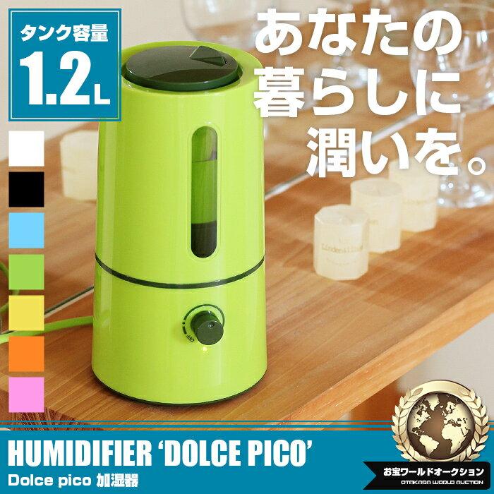【クリスマスラッピング対応可】加湿器 タワー型超音波加湿器Dolce 容量1.2L/###pico加湿器H12★###