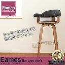 イームズ 天然木製 カウンターチェア バーチェア ダイニング ラウンジ カフェ 北欧###チェアJY1706☆###