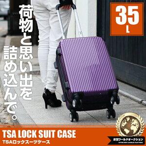 GoTo キャンペーンスーツケース SIS UNITED マット加工 8輪キャスタ 軽量 S 35L [小型Sサイズ][2泊〜3泊]/ /###ケースYP110W-S☆###