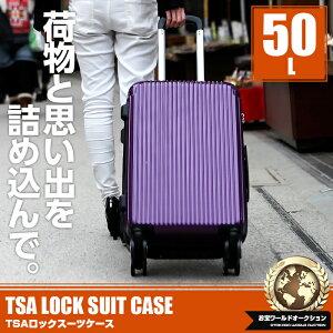 GoTo キャンペーンスーツケース SIS UNITED マット加工 8輪キャスタ 軽量 M 50L [中型Mサイズ][4泊〜7泊]/ /###ケースYP110W-M☆###