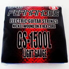FERNANDES GS-1500L フェルナンデス エレキギター弦(3セットパック) 【smtb-ms】【RCP】【zn】
