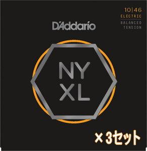【3セット】D'Addario NYXL1046 Balanced Tension ダダリオ エレキギター弦
