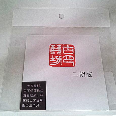 普及二胡弦セット ERS-50【smtb-ms】【RCP】【zn】