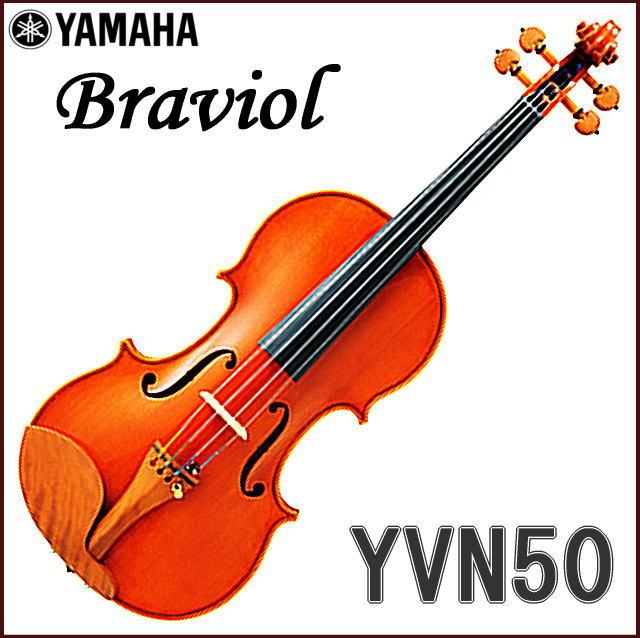 ヤマハ バイオリン ブラビオール YVN50【送料無料】【smtb-ms】【RCP】【zn】