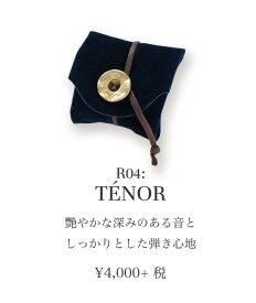 アルシェ松脂 R04 テナー【smtb-ms】【RCP】【zn】