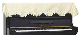 吉澤 アップライトピアノカバー トップカバー LC-224TG【返品不可】【同梱不可】【smtb-ms】【RCP】【zn】