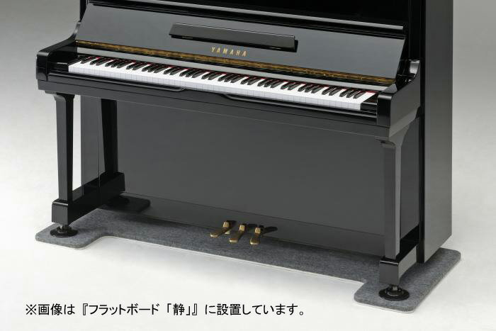 アップライトピアノ用床補強ボードフラットボード FB 奥行き70cmタイプ【本州のみ送料無料】【返品不可】【smtb-ms】【RCP】【zn】
