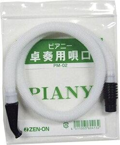 鍵盤ハーモニカ ピアニー 卓奏用唄口 PM-02全音 ZENON ゼンオン