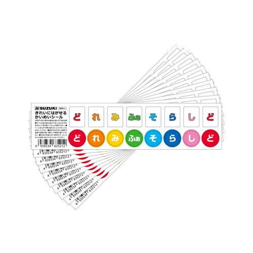 【お得な 10枚 セット】 SUZUKI スズキ 鍵盤ハーモニカ メロディオン 階名シール ドレミシール かいめいシール DRM-1 10枚セット 【代引不可】【smtb-ms】【RCP】【zn】