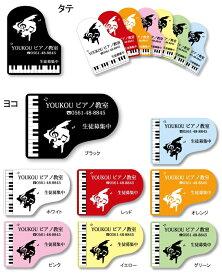 YOUKOU HOME レッスン看板 ピアノ教室看板 グランドピアノ YK-111 YK-112【返品不可】【同梱不可】【smtb-ms】【RCP】【zn】