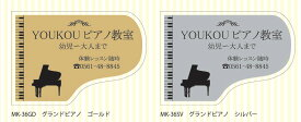 YOUKOU HOME レッスン看板(ピアノ教室看板)YK-36【送料無料】【smtb-ms】【zn】