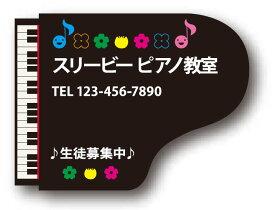 3B レッスン看板 ピアノ教室看板 グランドピアノ花 TB-92043【返品不可】【同梱不可】【smtb-ms】【RCP】【zn】