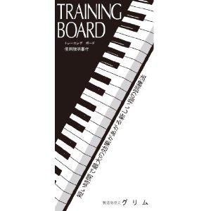 トレーニングボード/ブラック 使用説明書付【RCP】【zn】