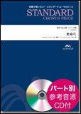 EME−C4002 合唱スタンダード 混声4部合唱/ピアノ伴奏 走る川【RCP】【zn】