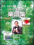 日本の童謡・世界の名曲 ハーモニカ楽譜集/町田明夫 CD付【RCP】【zn】