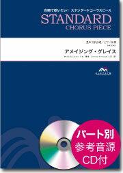 EME−C6004 合唱スタンダード 女声3部合唱/ピアノ伴奏 アメイジンググレイス【RCP】【zn】