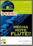WMF−14−1 ソロ楽譜 めちゃモテフルート Spain/チックコリア【RCP】【zn】