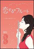 恋する☆フルート −この想いが届きますように 模範演奏&伴奏CD付き【RCP】【zn】