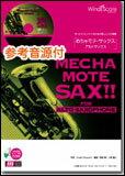 WMS−14−2 ソロ楽譜 めちゃモテサックス〜アルトサックス〜 ルパン三世のテーマ'78【RCP】【zn】