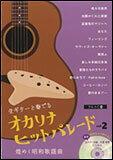 生ギターと奏でる オカリナヒットパレード Vol.2 煌めく昭和歌謡曲 (アルトC管) 生ギター伴奏CD付き【RCP】【zn】