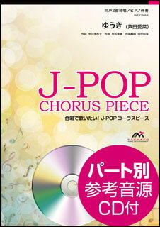 EME−C1005 合唱J−POP 同声2部合唱/ピアノ伴奏 ゆうき(芦田愛菜)【RCP】【zn】