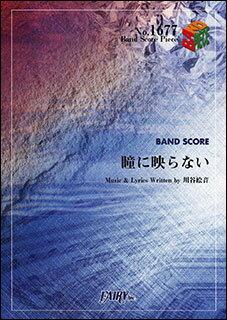 BP1677 瞳に映らない by indigo la End【RCP】【zn】