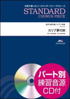 EME−C3160 合唱スタンダード 混声3部合唱/ピアノ伴奏 カリブ夢の旅【RCP】【zn】