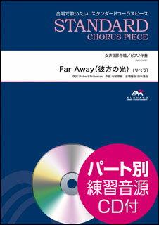 EME−C6051 合唱スタンダード 女声3部合唱/ピアノ伴奏 Far Away(彼方の光)(リベラ)【RCP】【zn】