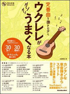 ムック 定番曲を弾きながら ウクレレがグングンうまくなる本 CD付き(模範演奏を収録)【RCP】【zn】
