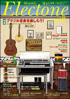 TMG01093392 月刊エレクトーン 2016−8【RCP】【zn】