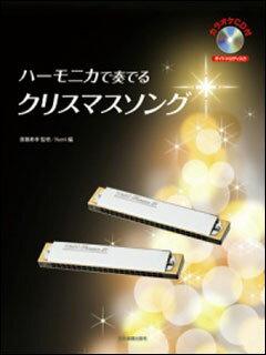 カラオケCD付 ハーモニカで奏でる クリスマスソング (ガイドメロディ入り)【RCP】【zn】