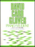 グローバーピアノ教本 1【RCP】【zn】