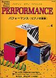 バスティン ベーシックス パフォーマンス(ピアノの演奏) レベル4 (WP214J)【RCP】【zn】