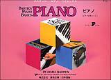 バスティン ベーシックス ピアノ(ピアノのおけいこ) プリマーレベル (WP200J)【RCP】【zn】