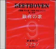 ベートーヴェン/「第九交響曲 歓喜の歌」 パート別練習用CD (ソプラノ)【RCP】【zn】