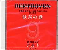 ベートーヴェン/「第九交響曲 歓喜の歌」 パート別練習用CD (アルト)【RCP】【zn】