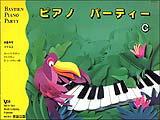 バスティン ピアノパーティー C (WP272J)【RCP】【zn】
