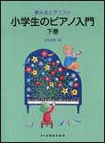 夢みるピアニスト 小学生のピアノ入門 下巻【RCP】【zn】