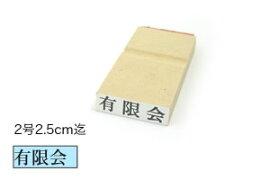 1行ゴム印【2号2.5cm迄】