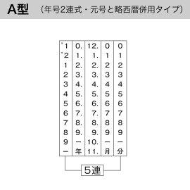A型(年号2連式・元号と略西暦併用タイプ)