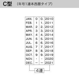 C型(1連本西暦タイプ)