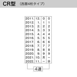 CR型(西暦4桁タイプ)