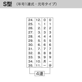 S型(年号1連式・元号タイプ)